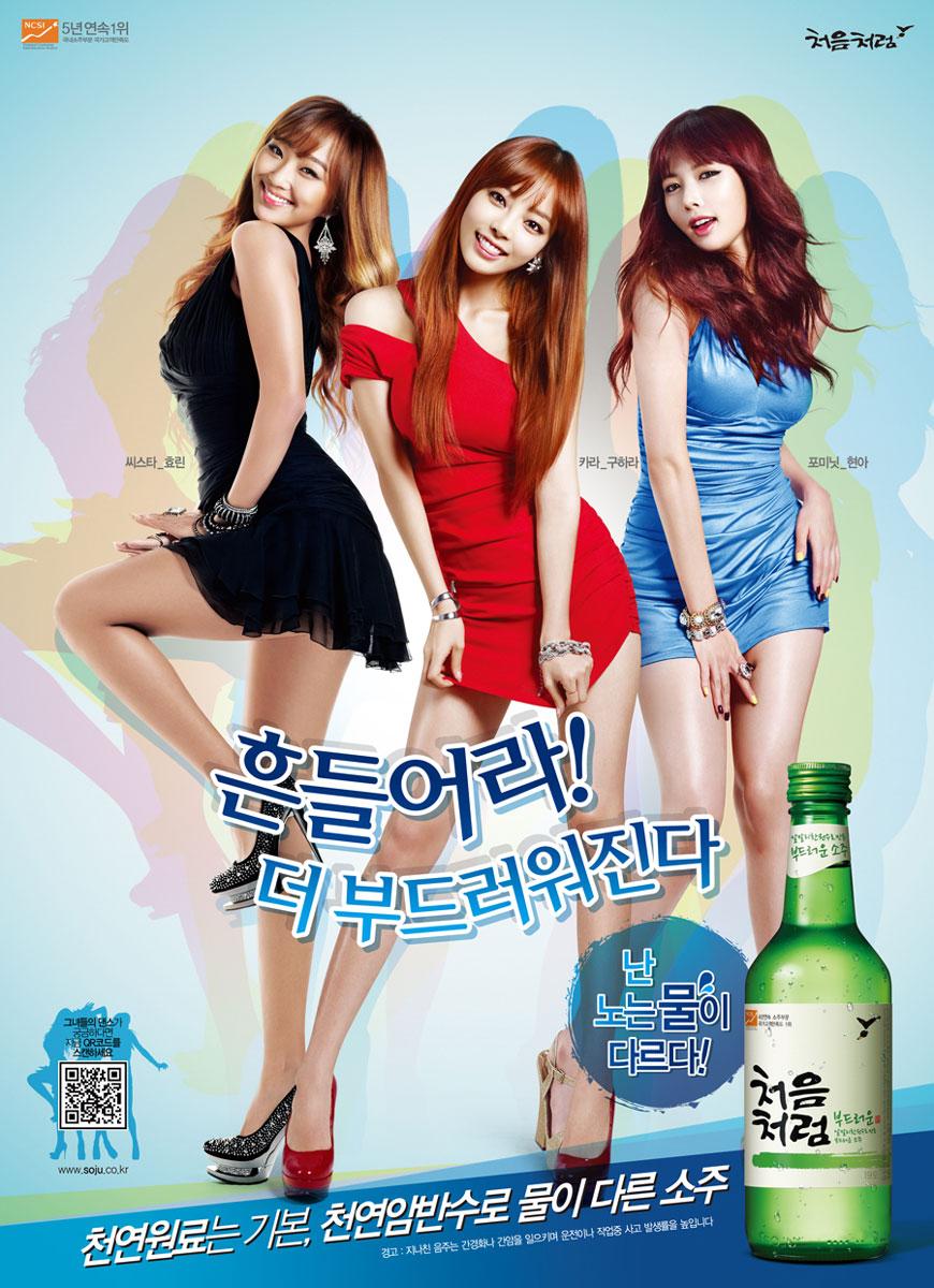 Chum Churum soju Korean girls