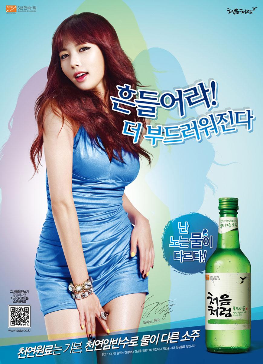 4minute Hyuna Chum Churum soju