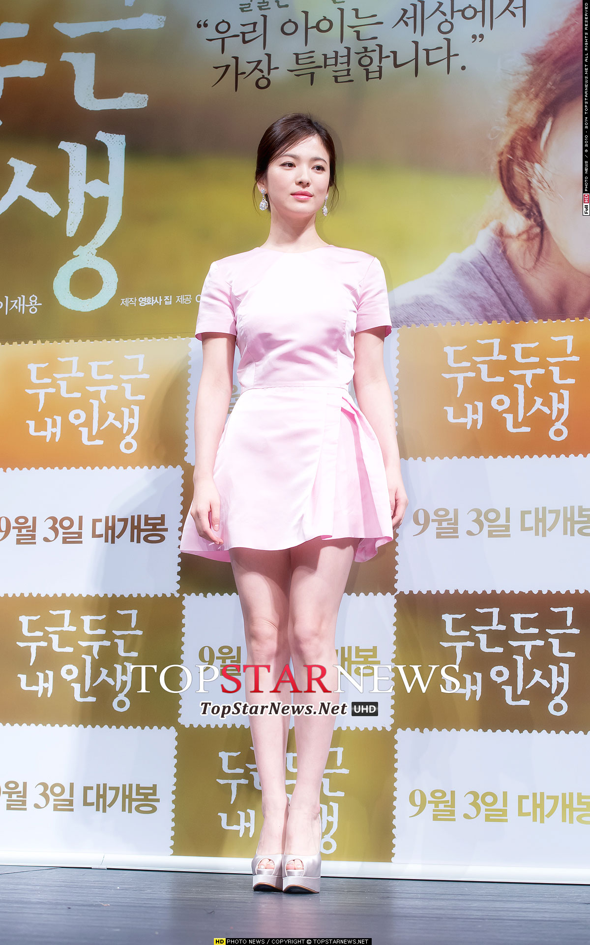 Song Hye Kyo My Palpitating Life movie promotion